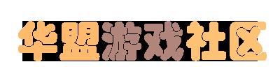 华盟游戏社区